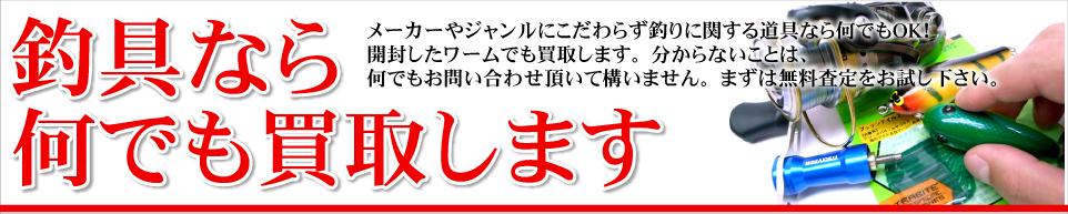 広島中古釣具買取