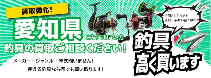 愛知県の釣具通信買取はパゴス