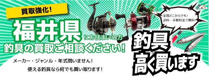 福井県の釣具通信買取はパゴス