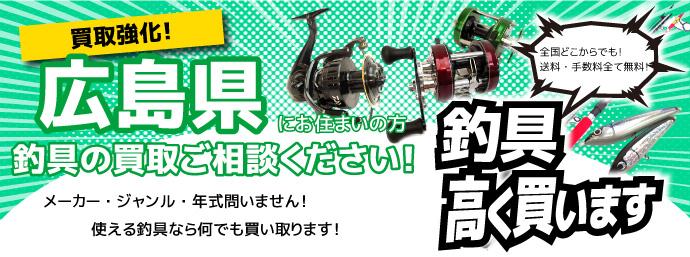 広島県の釣具通信買取はパゴス
