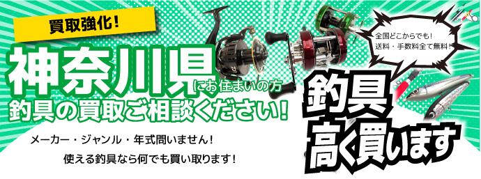 神奈川県の釣具通信買取はパゴス