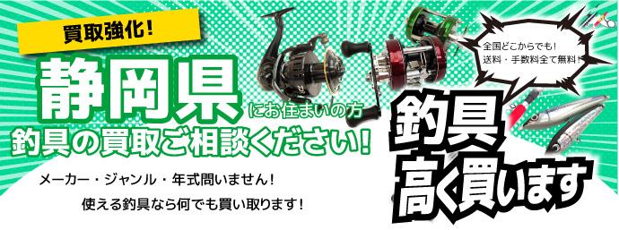 静岡県の釣具通信買取はパゴス
