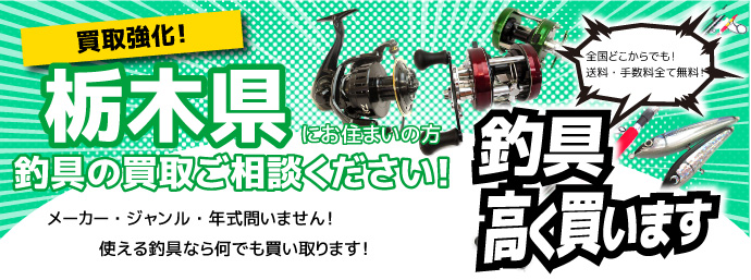 栃木県の釣具通信買取はパゴス