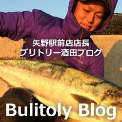 ブリトリー酒田ブログ