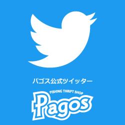 パゴス公式ツイッター
