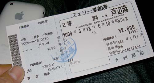 フェリーチケット