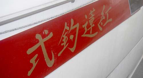 紅蓮釣式ロゴ