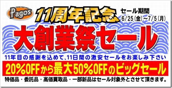 11th_sale