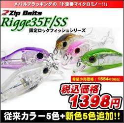 ジップベイツ リッジ35F/SS