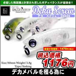dekascrew1