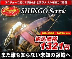 shingo (1)