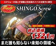 shingo