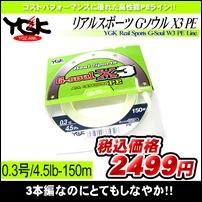 yoz_x3_03_150