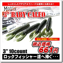 baby_caleo1