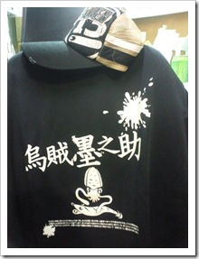 墨之助Tシャツ