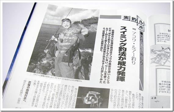 釣り画報11月号/バンダナ/アコウ37cm