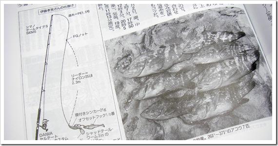 月刊釣り画報/アコウ釣果