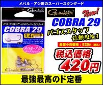 cobra29new