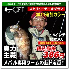 【オフト】スクリューテールグラブ 1.5インチ