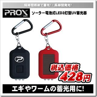 【プロックス】LEDソーラー蓄光器 PX867