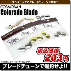 cormoran_blade1