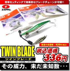 twin_blade1