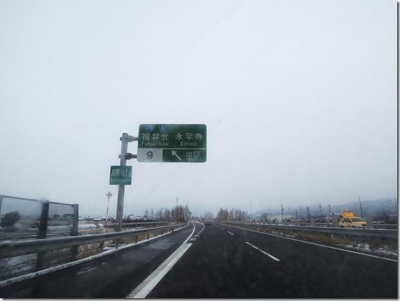 福井北IC