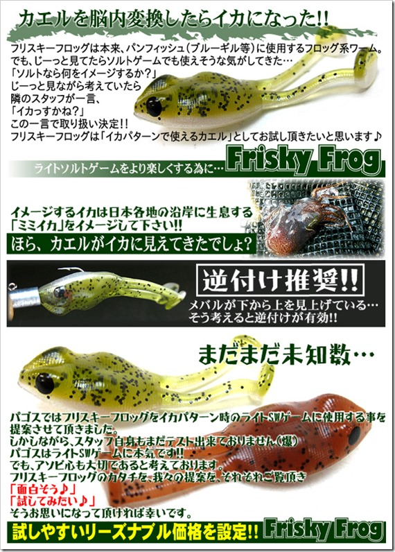 frisky_frog2