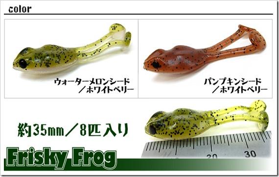 frisky_frog3