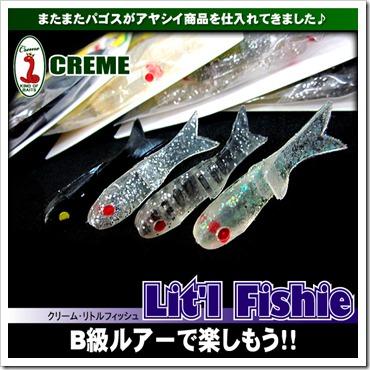 little_fish1