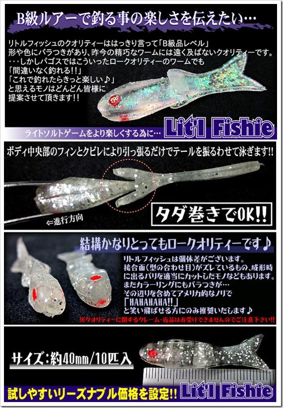 little_fish2