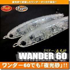 wander60_orign2014_1