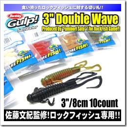 doublewave3_1