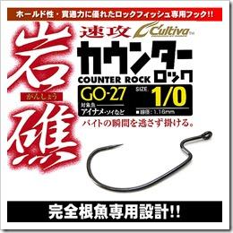 counter_rock1