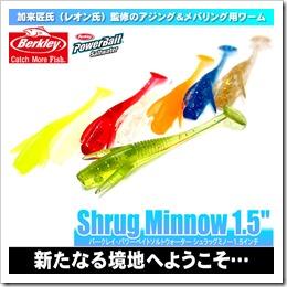 shrug_minnow1