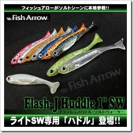 flash_huddle1_sw1