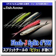 flash_j_split4sw_1
