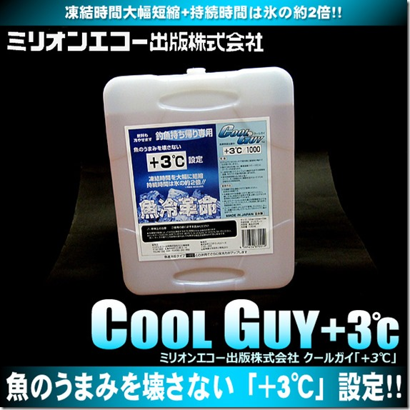 cool_guy3_1
