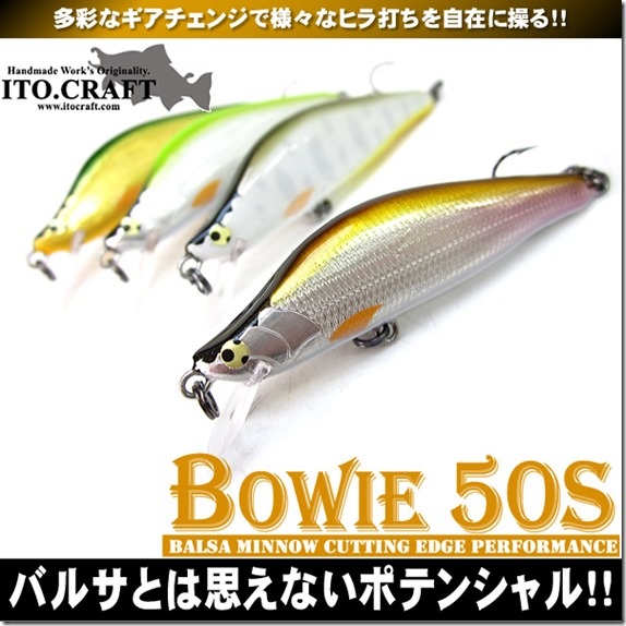 bowie50s_1