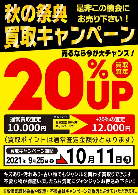 買取りキャンペーンPOP(R3.9.25)