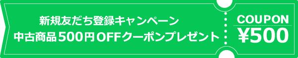 LINE友だち登録キャンペーンクーポン