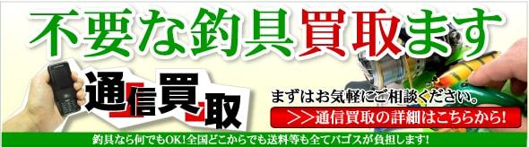 中古釣具買取のパゴス広島