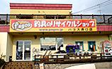パゴス井口店