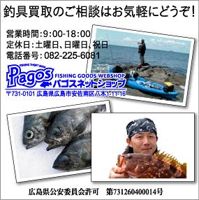 釣具買取のパゴス