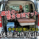 蒸れない洗える車中泊用敷き布団(マット)