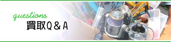 釣具買取・釣具通販・中古釣具通販のパゴスリサイクル釣具|PAGOS