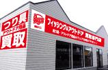 パゴス矢野駅前店
