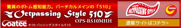 ゴーティーGoateeオクトパッシングスタイル510
