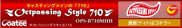ゴーティーGoateeオクトパッシングスタイル710