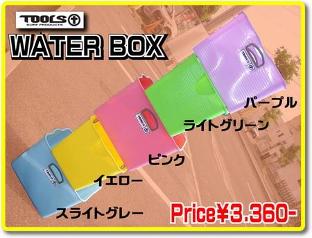 ウォーターボックス